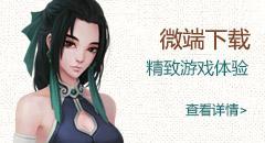 酷玩吧仙侠道2微端下载
