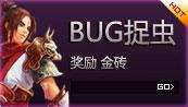 BUG抓虫活动
